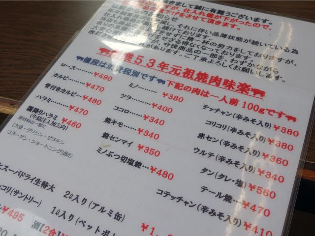 味楽のメニュー表