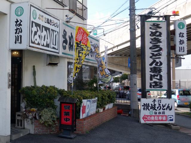 さぬきうどん専門店なか川(大阪府高石市取石6-24-12)