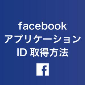 facebookのアプリケーションID取得方法。ブログや他のアプリと連携する際に必要になるのでメモ代わりに…
