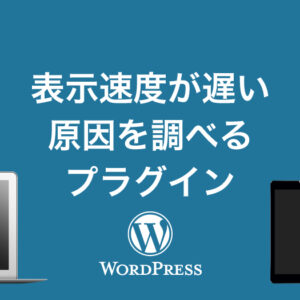 WordPressが重たい原因を調べるプラグイン『P3(Plugin Performance Profiler)』