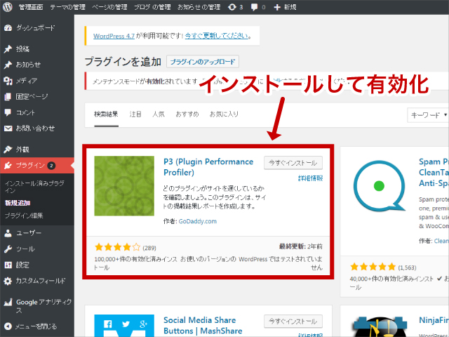 『P3(Plugin Performance Profiler)』をインストールして有効化