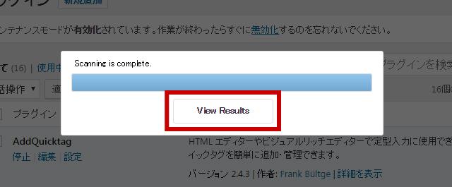 スキャンが終わったら【View Results】をクリック