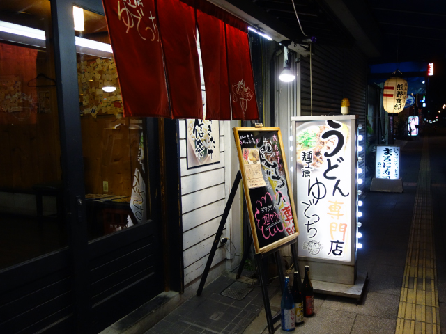 麺工房ゆでっち店舗外観(大阪府堺市堺区宿院町東4-1-6)