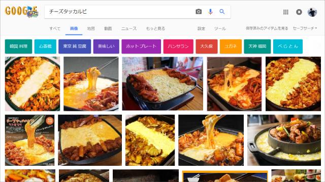 チーズタッカルビの画像検索結果