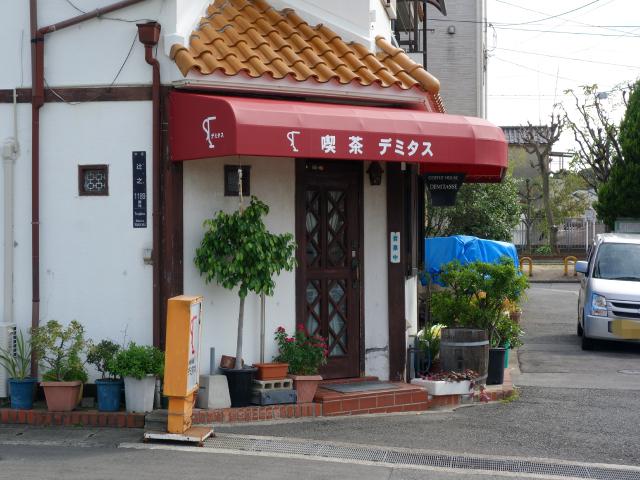 喫茶デミタス店舗外観(大阪府堺市中区辻之1189-211)