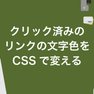 サイトのクリック済み・訪問済みのリンクの文字色をCSSで変えてリピーターに優しい作りにする