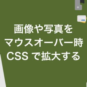 画像の上にマウスポインタを乗せたら画像が少し拡大するアニメーションをCSSで簡単に実現する