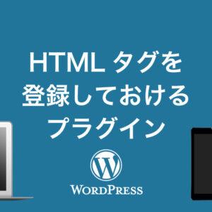 WordPressでよく使うHTMLタグを登録しておける超便利なプラグイン『AddQuicktag』を使ってブログをさくさく書く