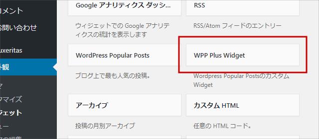「WPP Plus Widget」というウィジェットが追加される