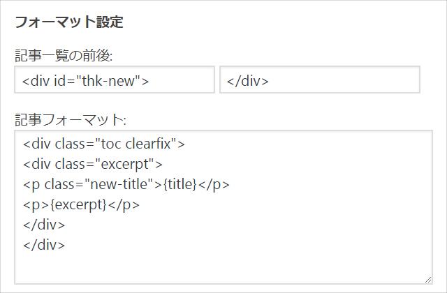 Luxeritasのサイドバーの記事一覧に合わせたフォーマット