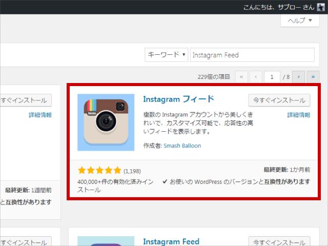 「Instagram Feed」でプラグインを検索