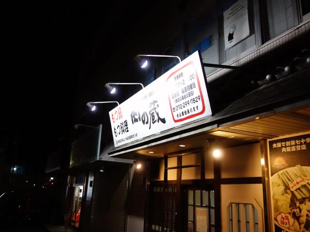 もつ鍋「肉の蔵」店舗外観(大阪府堺市南区豊田1224-1 泉北サンシャインビル 1F)