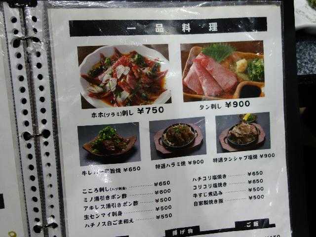 一品料理メニュー表
