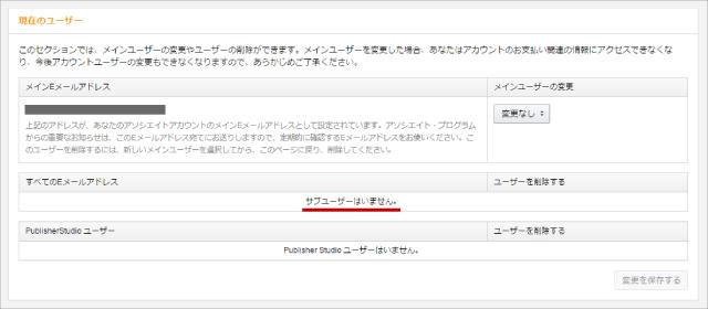 アカウントユーザーの追加・削除・変更