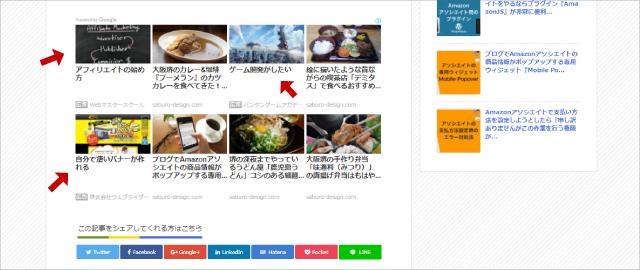関連コンテンツユニットのカスタマイズ画面に[広告オプション]が追加されていた