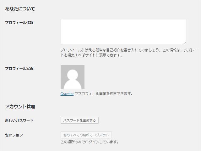 [管理画面]→[ユーザー]→[あなたのプロフィール]