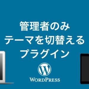 WordPressで管理者のみテーマを切り替えて編集とかできるプラグイン『Theme Test Drive』の使い方