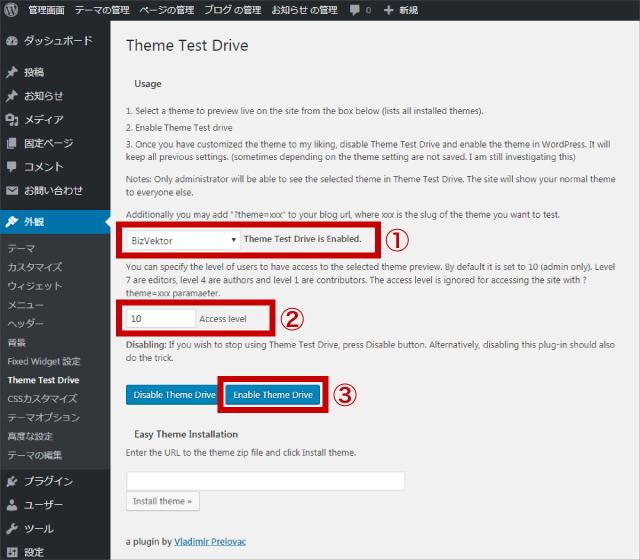 プラグイン『Theme Test Drive』の設定画面