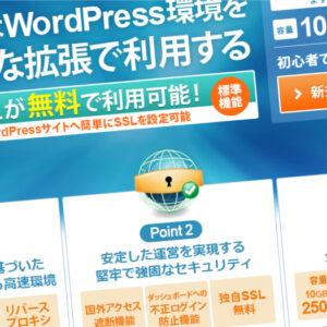 ゼロからサイトを立ち上げる。WordPress専用の『wpXクラウドサービス』を申し込みました。