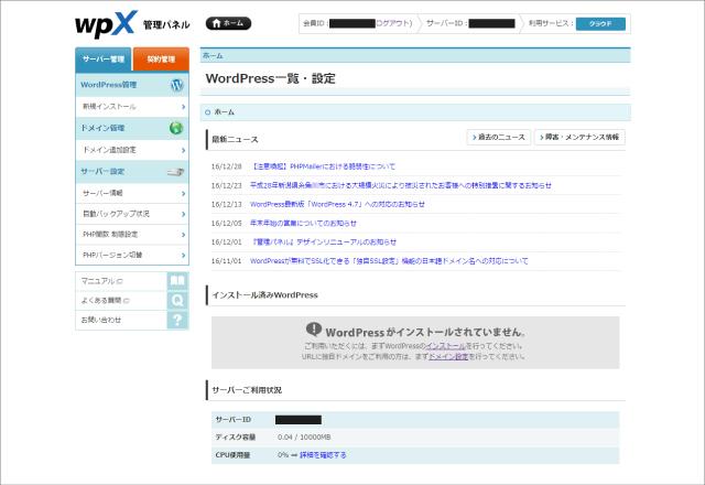 wpX管理パネル