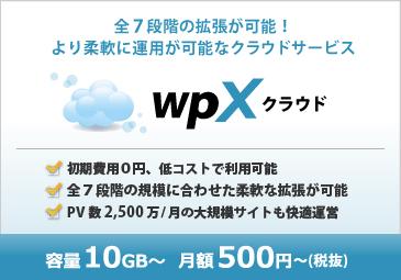 wpXクラウドサービス