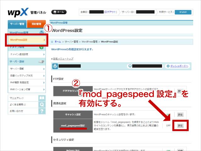 『mod_pagespeed設定』を有効にする。