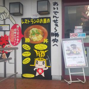 勝央サービスエリアの勝央レストランみよしの本店で名物かつ丼『勝丼』を食べてきました。