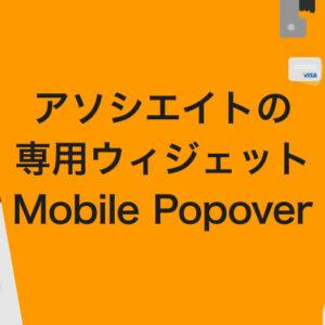 ブログでAmazonアソシエイトの商品情報がポップアップする専用ウィジェット『Mobile Popover』を使ってみた