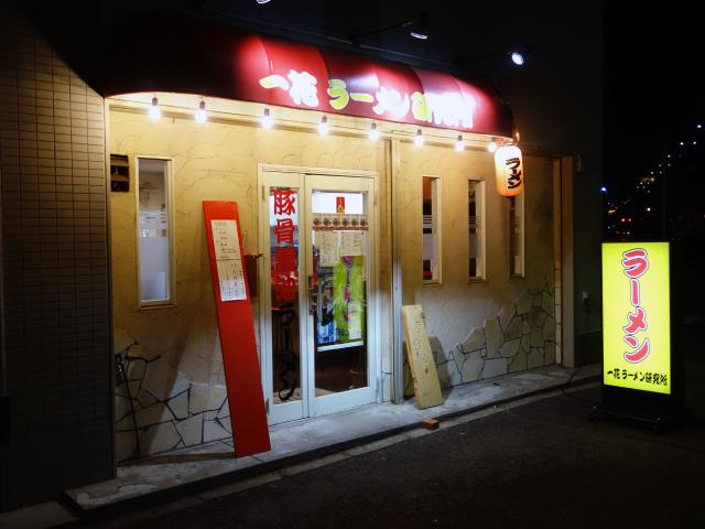 ラーメン研究所 一花店舗外観(大阪府高石市綾園5-7-54)