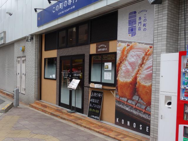 この町の専門店の店舗外観(大阪府堺市中区深井沢町3290)