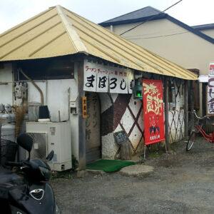 ビートたけしが店の名付け親!埼玉県所沢市の有名なラーメン屋『まぼろし軒』でラーメンと牛すじ丼を食べてきた!