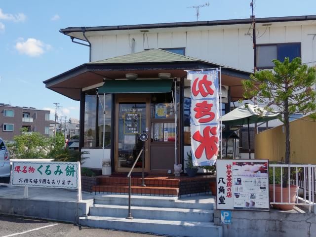 八角堂の店舗外観(大阪府堺市堺区神石市之町19-2)