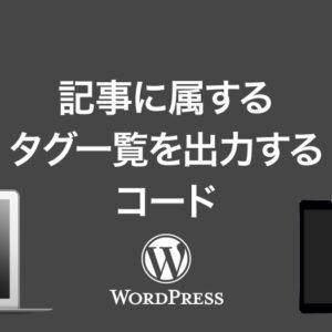 WordPressで記事に属するタグ一覧を出力する方法いろいろ