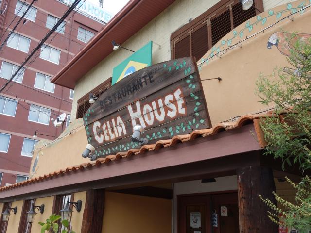 ブラジル料理『セリアハウス』