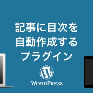 WordPressの記事に目次を自動作成するプラグイン『Table of Contents Plus(TOC+)』設定画面も日本語で簡単!