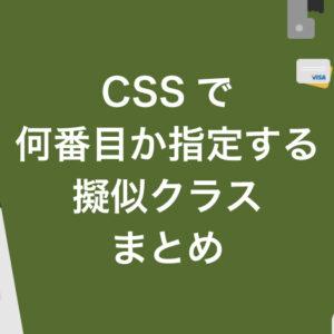 CSSで何番目・偶数奇数・何番目以降・最初最後などを指定する擬似クラスまとめてみた【コピペ用】