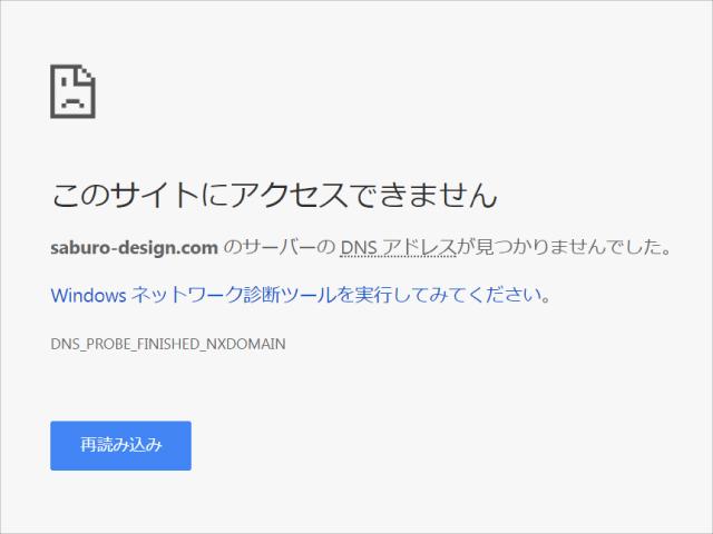 このサイトにアクセスできません。サーバーのDNSアドレスが見つかりませんでした。