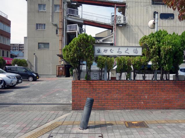 そば処『ちく満』(大阪府堺市堺区宿院町西1−1−16)