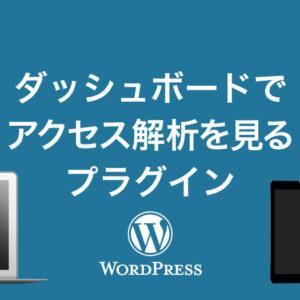 WordPressのダッシュボードでGoogleAnalyticsのアクセス解析を見れるようにするプラグイン『Google Analytics Dashboard for WP』