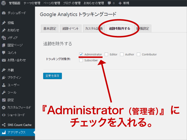 『Administrator(管理者)』にチェックを入れる。