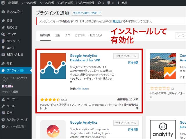 『Google Analytics Dashboard for WP』をインストールして有効化