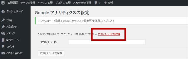 『アクセスコードを取得』をクリック