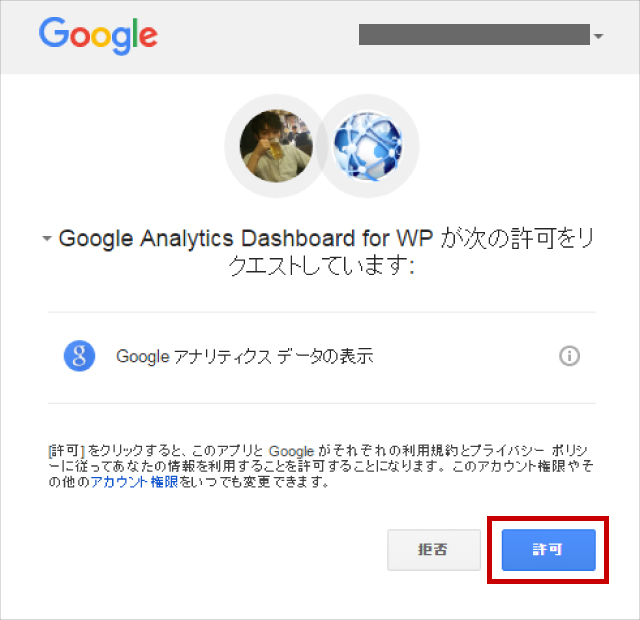 『Google Analytics Dashboard for WP』を許可する