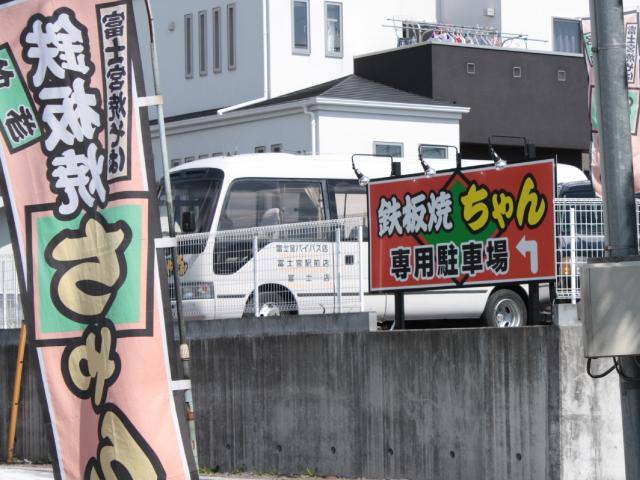 『鉄板焼ちゃん 富士宮バイパス店』駐車場