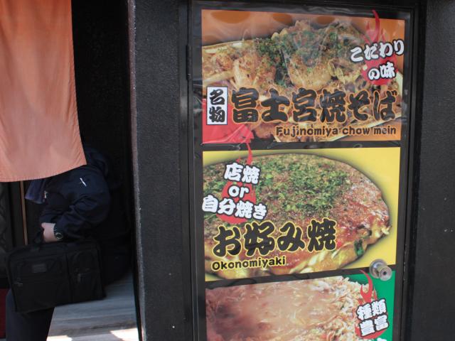 『鉄板焼ちゃん 富士宮バイパス店』入り口