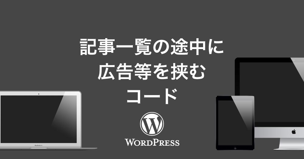 WordPressの記事一覧(アーカイブ)の途中に広告やオブジェクトを挟む方法