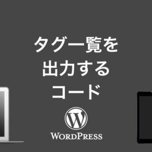 WordPressでタグクラウドをカスタマイズしやすいよう出力する方法