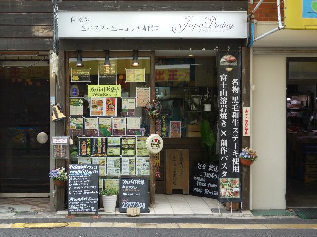 ジャポダイニング店舗外観(大阪府堺市堺区東雲西町1-8-67)