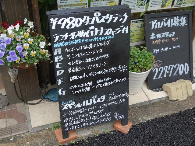 ¥980生パスタランチ