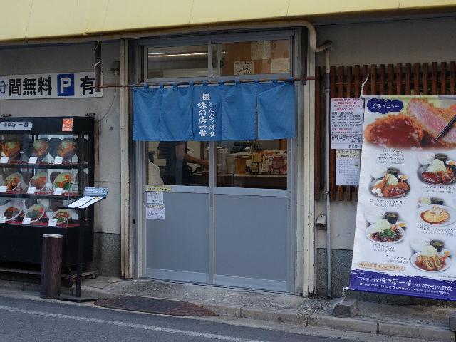味の店一番の店舗外観(大阪府堺市北区中百舌鳥町6-882-3)
